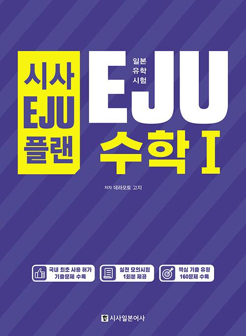 시사EJU플랜 일본유학시험 EJU 일본어 수학 1
