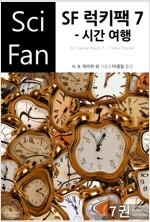 SF 럭키팩 7 - 시간 여행 - SciFan 제163권