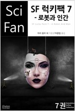 SF 럭키팩 7 - 로봇과 인간 - SciFan 제162권