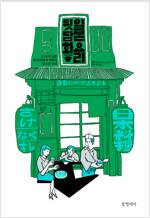 일본요리 뒷담화