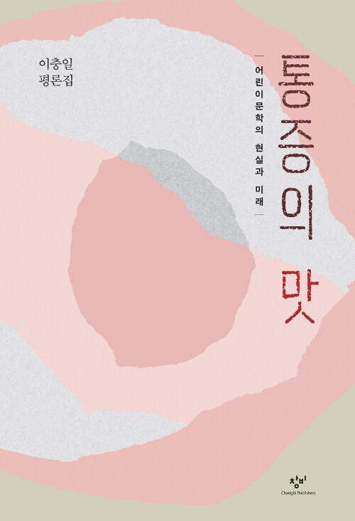 [중고] 통증의 맛