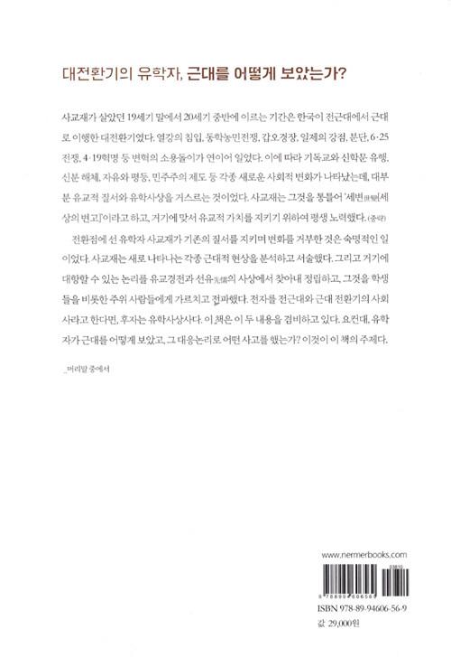 변하는 세상에 맞선 유학자 : 사교재 김영익(1886~1962) 문집