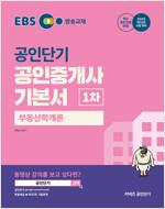 2020 EBS 공인중개사 기본서 1차 부동산학개론