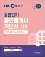 2020 EBS 공인중개사 기본서 1차 민법 및 민사특별법