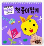 미술놀이 스케치북 : 첫 종이접기 (스프링)