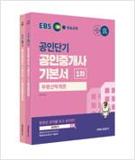 [세트] 2020 EBS 공인중개사 기본서 1차 세트 - 전2권
