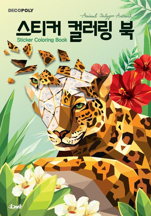 스티커 컬러링 북 : 동물