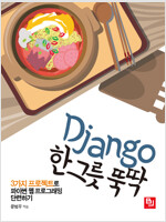 Django 한 그릇 뚝딱
