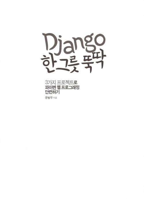 Django 한 그릇 뚝딱 : 3가지 프로젝트로 파이썬 웹 프로그래밍 단련하기