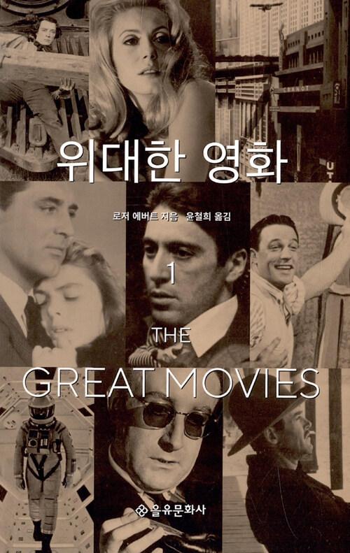 위대한 영화
