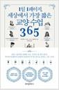 [eBook] 1일 1페이지, 세상에서 가장 짧은 교양 수업 365