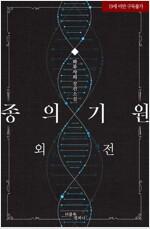 [BL] 종의 기원 (외전)