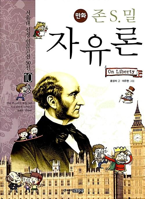 [중고] 만화 존 S. 밀 자유론