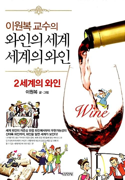 이원복 교수의 와인의 세계, 세계의 와인 2