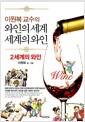 [중고] 이원복 교수의 와인의 세계, 세계의 와인 2