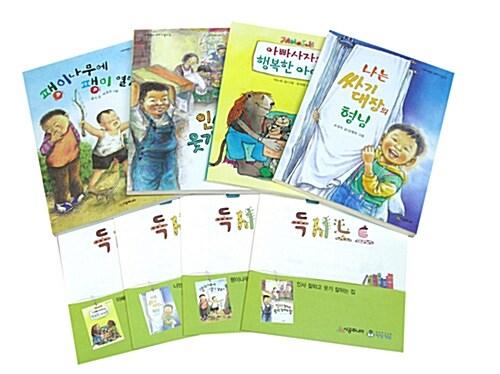 신나는 독서노트 레벨 꾸러기문고 A 세트 - 전4권