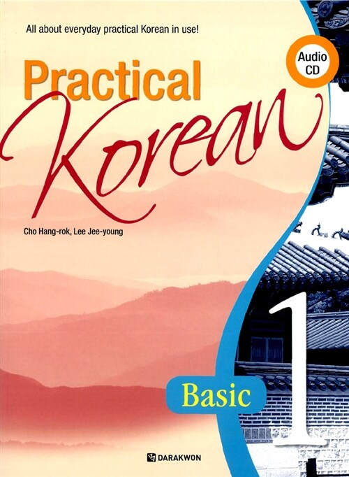 Practical Korean 1 Basic 영어판 (본책 + 워크북 + CD 1장)