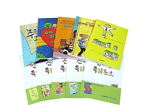 신나는 독서노트 레벨 1-D 세트 - 전5권
