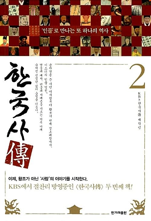 한국사傳 2
