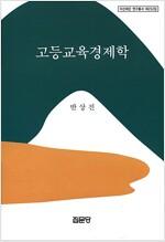 [중고] 고등교육경제학