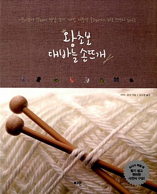 왕초보 대바늘 손뜨개