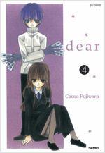[고화질] dear(디어) 04