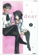 [고화질] dear(디어) 02
