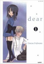 [고화질세트] dear(디어) (총12권/완결)