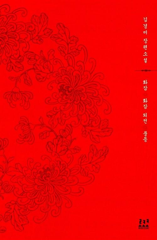화잠.풍등 세트 - 전3권