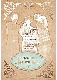 SEOTAIJI [&] 20 우리 여기 있어요!: 서태지 데뷔 20주년 기념 DVD (2disc 한정반)