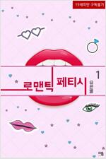 [세트] 로맨틱 페티시 (총4권/완결)