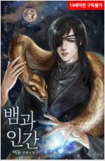 [세트] [BL] 뱀과 인간 (총2권/완결)