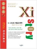 Xistory 자이스토리 국어 고난도 1등급 문학 (2020년)
