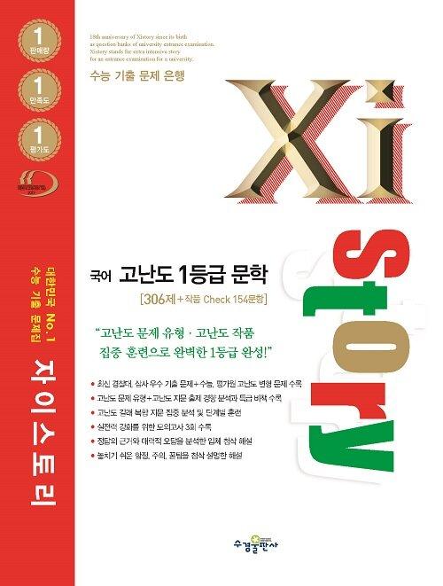 Xistory 자이스토리 국어 고난도 1등급 문학 (2021년용)