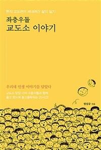 좌충우돌 교도소 이야기 : 현직 교도관이 써내려간 삶의 일기