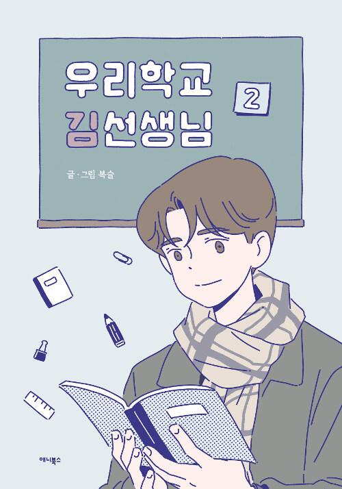 우리학교 김선생님 2