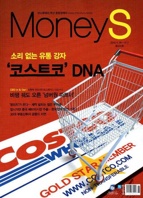 머니S Money S 제620호 : 2019.12.02