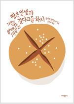 빵은 인생과 같다고들 하지