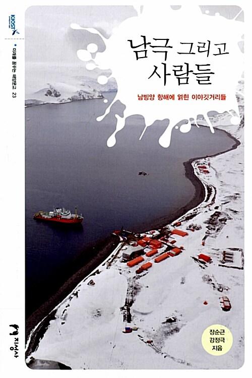 남극 그리고 사람들