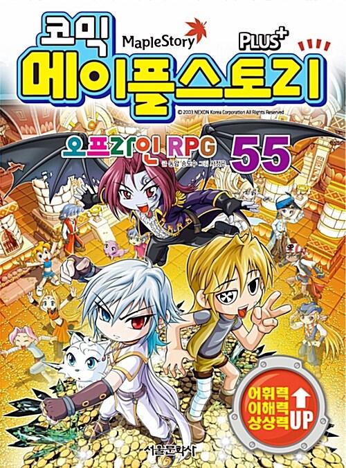 코믹 메이플 스토리 오프라인 RPG 55