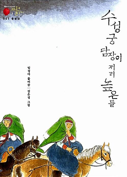 국어시간에 고전읽기 세트 - 전10권