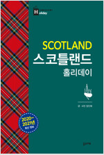 스코틀랜드 홀리데이 (2020~2021 최신 정보)