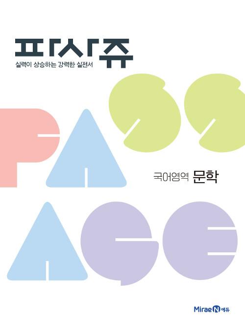 파사쥬 PASSAGE 국어영역 문학편 (2021년용)