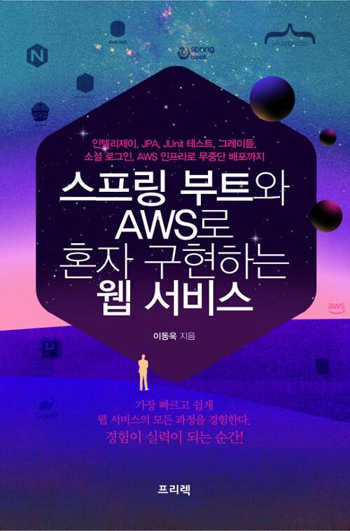 스프링 부트와 AWS로 혼자 구현하는 웹 서비스