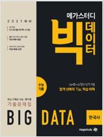 메가스터디 빅데이터 수능기출문제집 한국사 (2020년)