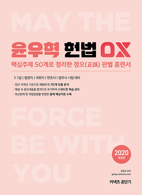 2020 윤우혁 헌법 OX