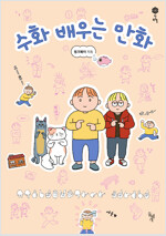 [세트] 수화 배우는 만화 + 북펀드 굿즈 (평생 일력)
