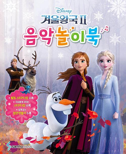 겨울왕국 2 음악놀이북