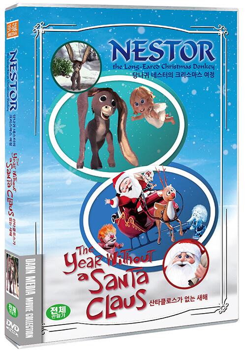 당나귀 네스터의 크리스마스 여정 / 산타클로스가 없는 새해