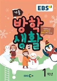 2019 EBS 겨울방학생활 1학년